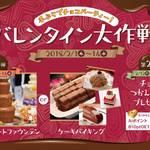2018/2/1(木)〜14(水)【バレンタイン大作戦!】〜手ぶらでチョコパーティー!〜