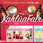 相席屋 歌舞伎町店限定《カルーアフェア》2/1(木)からスタート!!
