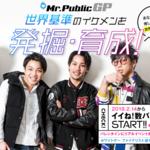 [PR] Public stand「Mr.PublicGP」世界基準のイケメンを発掘・育成!