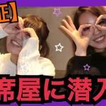 【大人気ユーチューバー  あんじゅさんご来店!】相席屋へ潜入調査!