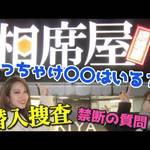 【大人気ユーチューバー ともーみさんご来店!】相席屋へ潜入調査!