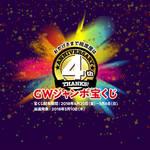 【相席屋4周年記念祭】GWジャンボ宝くじ開催!!《4/20(金)~5/6(日)》