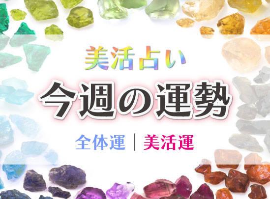【12星座別】美活占い◆今週の運勢|全体運・美活運 [11/29~12/5]
