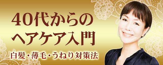 余慶尚美監修「40代からのヘアケア入門」②白髪・薄毛・うねり対策