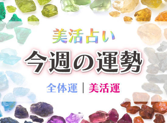 【12星座別】美活占い◆11/1~11/7の運勢 全体運・美活運