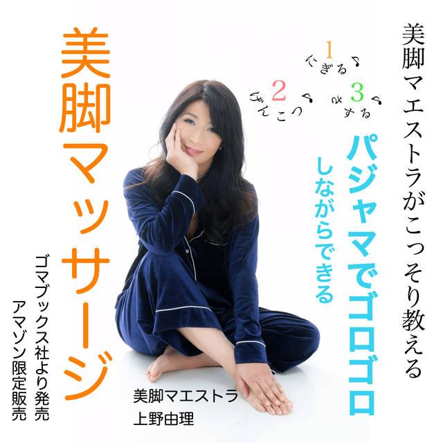 美脚マエストラ上野由理がこっそり教える、美脚マッサージ。
