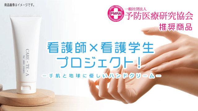 看護師×看護学生プロジェクト!クラウドファンディン『Makuake』にて2時間で目標金額達成!