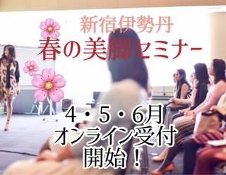 おとな力を上げる1DAY美脚レッスン「女性限定」 春の講座【4〜6月】