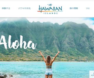 ハワイ州観光局 - ハワイの旅行情報 | Go Hawaii