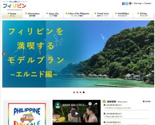 プレミアム・リゾート・アイランド フィリピン - フィリピン政府観光省