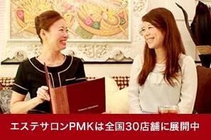 PMKのお客様の声・口コミ | 豊胸・脱毛・フェイシャル・痩身・ブライダルエステならPMK