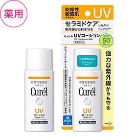 花王株式会社 キュレル UVローション SPF50+ 【医薬部外品】