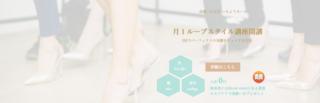 HOME|東京都八王子市|3回でパーフェクトの美脚をゲットする方法