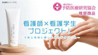 Makuake|看護師×看護学生プロジェクト!「手肌と地球に優しい」ハンドクリーム|マクアケ - クラウドファンディング