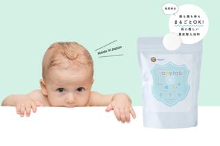 ベビタブ | 重炭酸入浴剤 Babytab