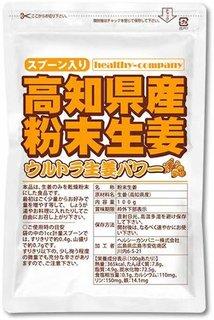 高知県産乾燥粉末しょうが(ウルトラ生姜)パウダー100g