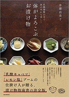体がよろこぶ お漬け物: 乳酸発酵の力で、体の中から美しく | 井澤 由美子 |