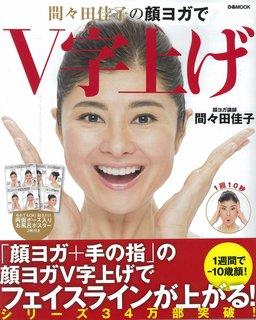 間々田佳子の顔ヨガでV字上げ