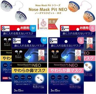 日本製 N95 証明書付き ノーズマスクピットNEO
