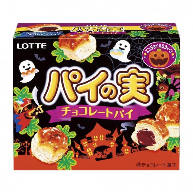LOTTEのお菓子がハロウィンデザインになって新登場!