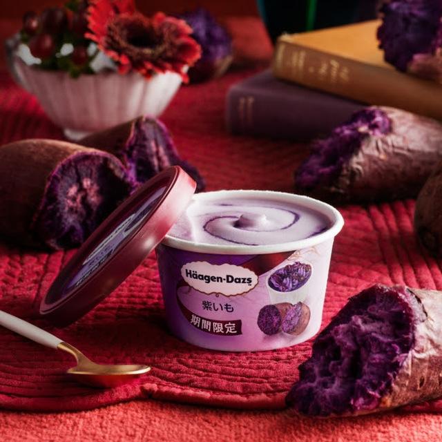 ハーゲンダッツで秋を味わう。3年ぶり復活「紫いも」の実食レポート