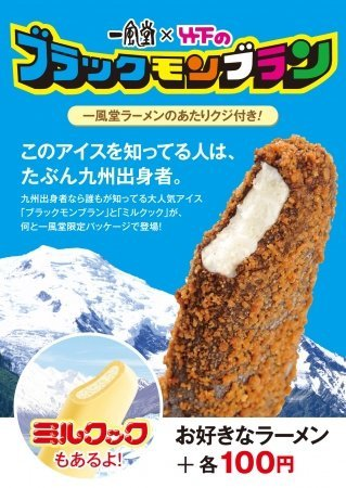 一風堂から『ブラックモンブラン』が!九州のソウルアイスを堪能せよ