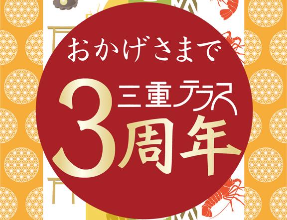 伊勢えびが無料?三重県アンテナショップの3周年イベントがスゴイ!