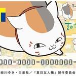 「夏目友人帳 伍」間近!アニメ1話先行上映や記念カードは外せない!