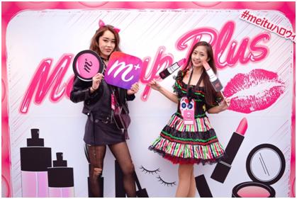 T-SPOOK開催!MakeupPlusで有名なmeituのブースをレポート☆