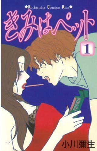 キュン漫画3選。アラサー女子におすすめな作品を集めました!
