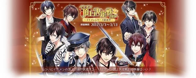 【イケメン総選挙】乙女ゲームアプリ集結!イベント開催&限定グッズ
