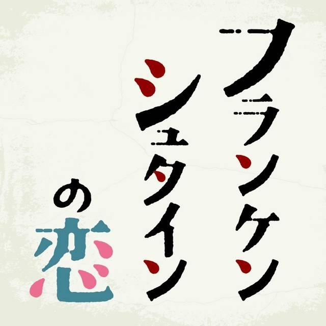 日曜ドラマ「フランケンシュタインの恋」|綾野剛さん怪物になり、猫になる。