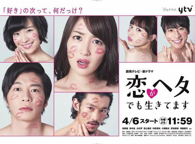 「恋がヘタでも生きてます(恋ヘタ)」が話題!田中圭さん・小関裕太さんをチェック!