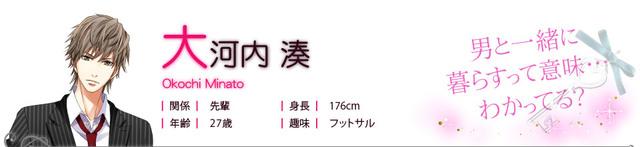 無料恋愛アプリ「上司と秘密の2LDK」 大河内 湊