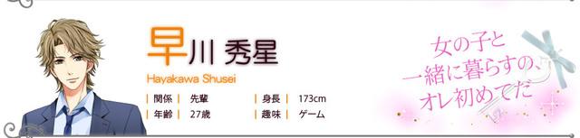 無料恋愛アプリ「上司と秘密の2LDK」 早川 秀星