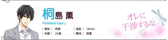 無料恋愛アプリ「上司と秘密の2LDK」 桐島 薫