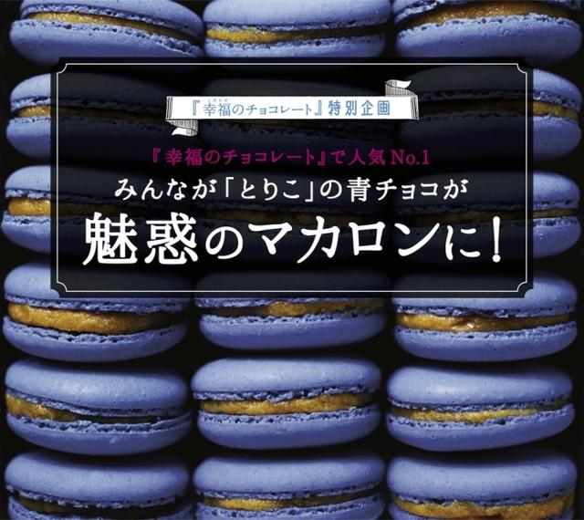 幸福の青いチョコレート