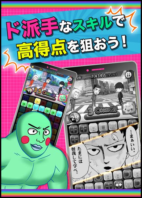 モブサイコ100~サイキックパズル~