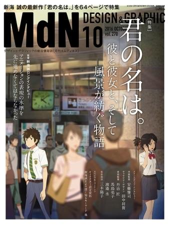 月刊「MdN」10月号