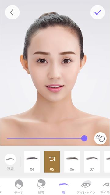 MakeupPlusの眉