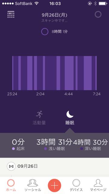MISFIT RAYで睡眠の質がわかる