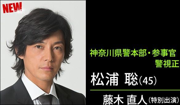 松浦聡(45)/藤木直人さん