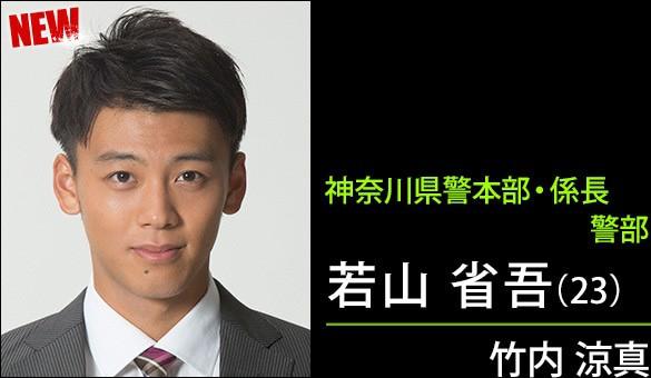 若山省吾(23)/竹内涼真さん