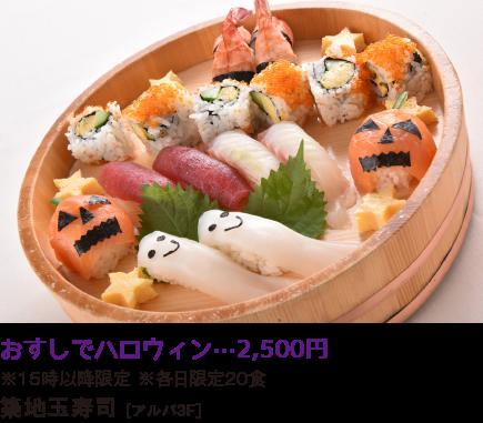 ハロウィンレストランフェア~秋の味覚大収穫祭!!~