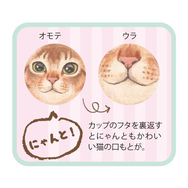 にしのみにゃ部 × YOU+MORE!ネコスプレ!レアチーズケーキ(6個入り)の会