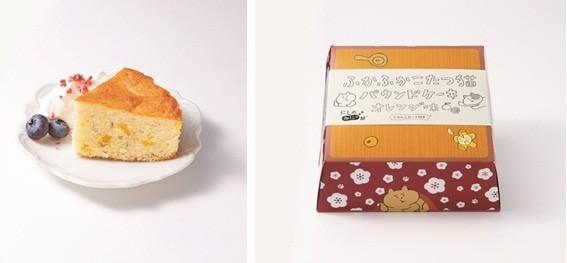 にしのみにゃ部 ふかふかこたつ猫 パウンドケーキ(オレンジ味)