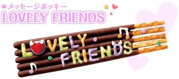メッセージポッキー LOVELY FRIENDS