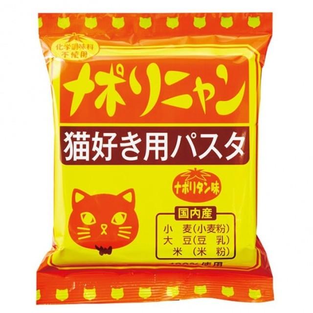 フェリシモ猫部/シリーズ第2作 猫好き用パスタ ナポリニャンの会