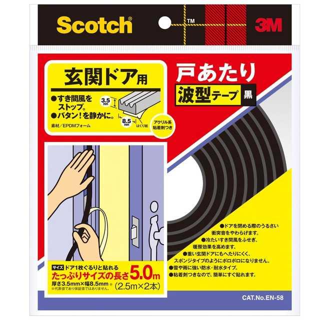 寒さ対策には3M スコッチ玄関ドア戸あたり波型テープ