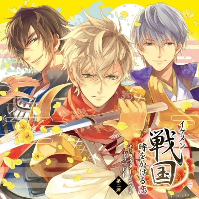 イケメン戦国◆時をかける恋 キャラクターソング&ドラマCD 第ニ弾